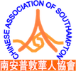 修咸頓華人協會 Chinese Association of Southampton